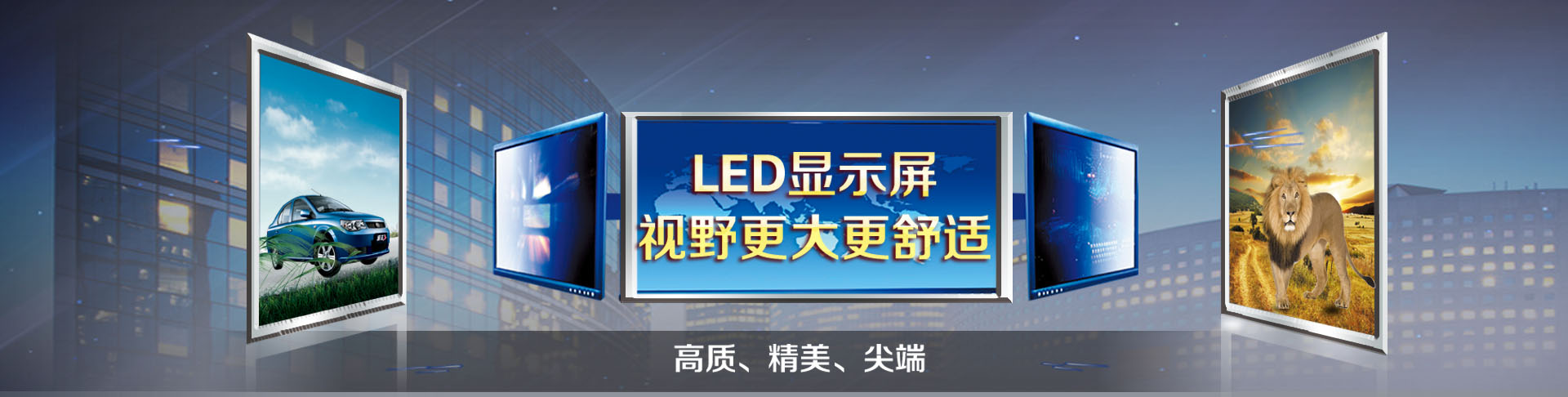 济宁LED显示屏
