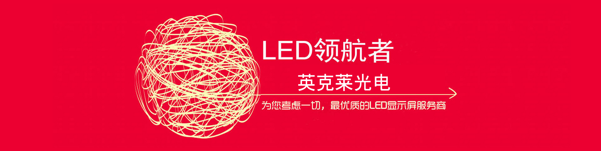 山东LED路灯