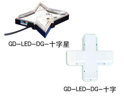 GD-LED-DG-十字形